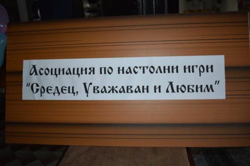Ани Сулю и читалище Отец Паисий